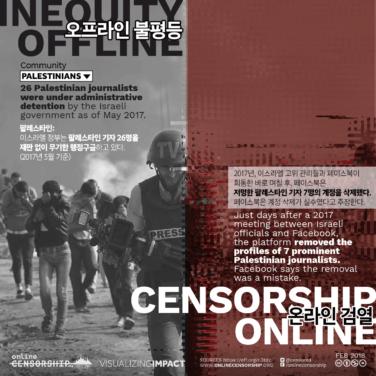 페이스북검열1