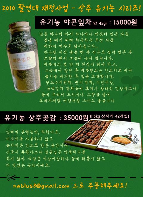 상주산 유기농 야콘잎차와 곶감