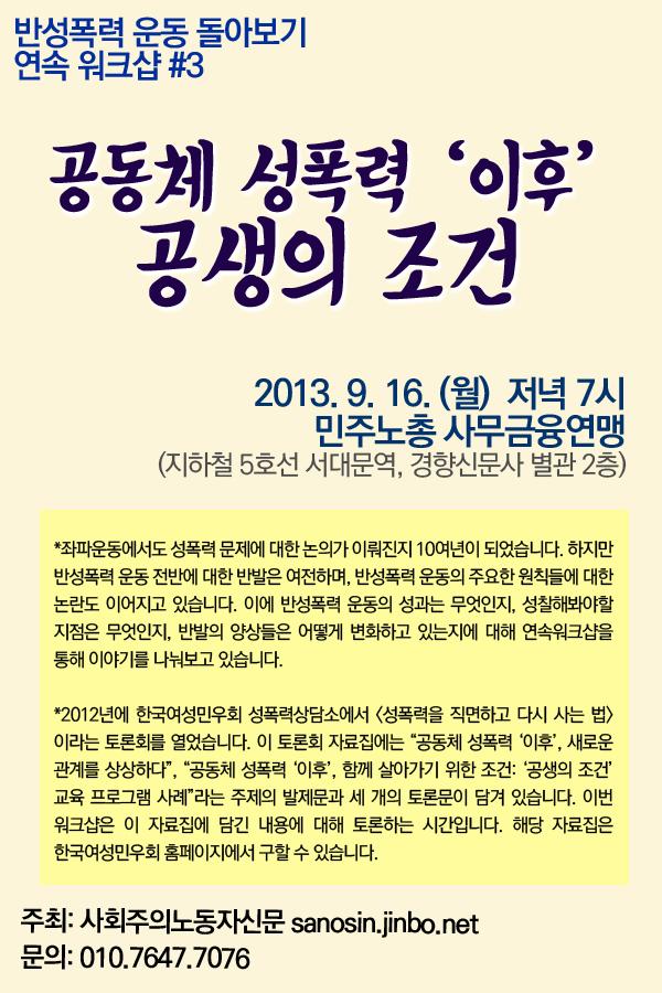 반성폭력 운동 돌아보기 연속 워크샵 세번째!!.jpg