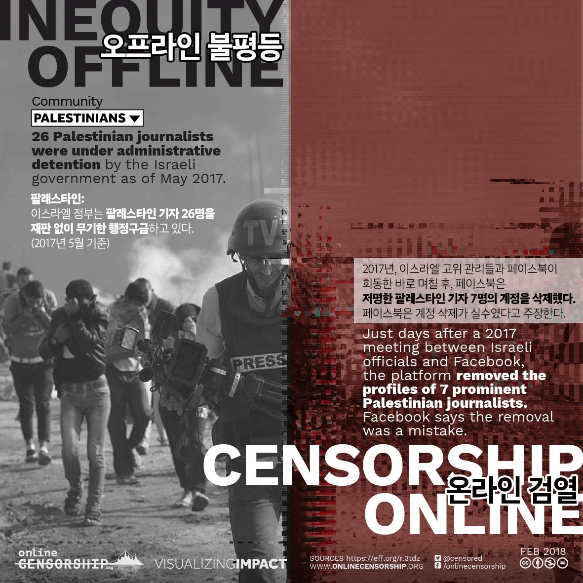 페이스북검열1.png